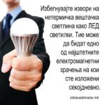 Избегнувајте извори на нетермичка вештачка светлина