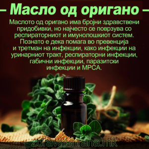 Масло од оригано