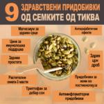 9 здравствени придобивки од семките од тиква