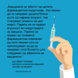 Вакцинацијата е р'бетот на целата фармацевтска индустрија