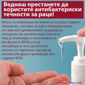 Веднаш престанете да користите антибактериски течности за раце