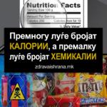 Премногу луѓе бројат калории, а премалку луѓе бројат хемикалии