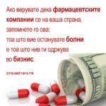 Фармацевтски компании