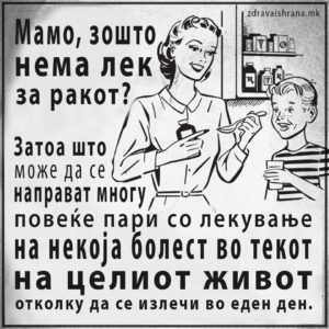 Мамо, зошто нема лек за ракот?