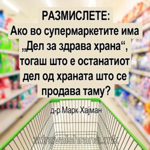 Ако во супермаркетите има дел за здрава храна, тогаш што е со останатиот дел од храната што се продава таму?