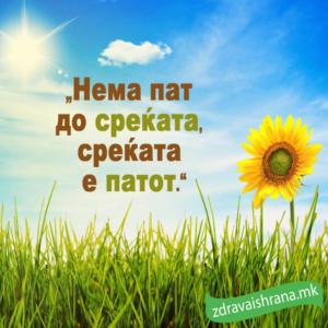 Нема пат до среќата, среќата е патот
