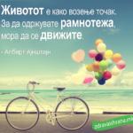 Животот е како возење точак. За да одржувате рамнотежа, мора да се движите