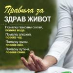 Правила за здрав живот