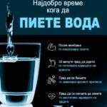 Најдобро време кога да пиете вода