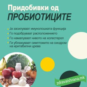 Придобивки од пробиотиците