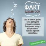 Факт за здрав сон