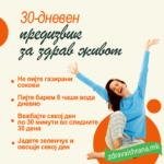 30-дневен предизвик, за здрав живот