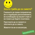 Зошто треба да се смеете?