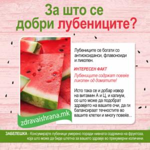 За што се добри лубениците?